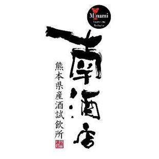 熊本県産酒試飲所イメージ